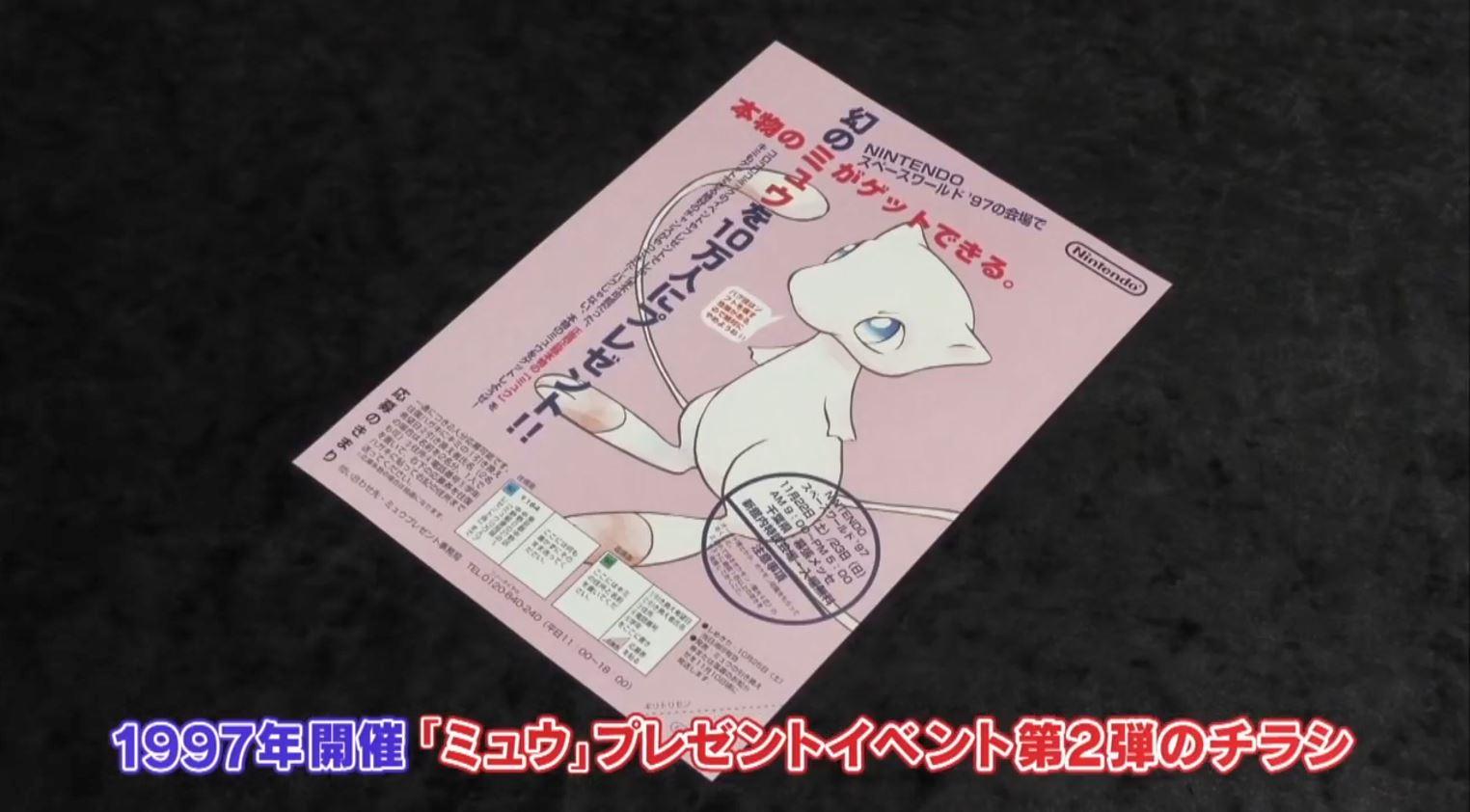 ゲームセンターcxを見て涙 初代ポケモンとミュウ 赤緑世代は必見!